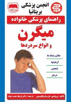 کتاب میگرن و انواع سر دردها