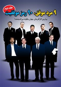 دانلود کتاب 9 مرد موفق، 90 رمز موفقیت - جلد دوم