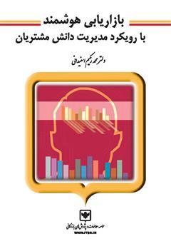 دانلود کتاب بازاریابی هوشمند با رویکرد مدیریت دانش مشتریان