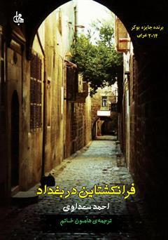 دانلود کتاب فرانکشتاین در بغداد