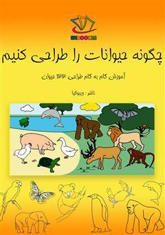 دانلود کتاب چگونه حیوانات را طراحی کنیم