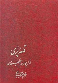 دانلود کتاب قلعه پری از کریمخان تا لطفعلیخان