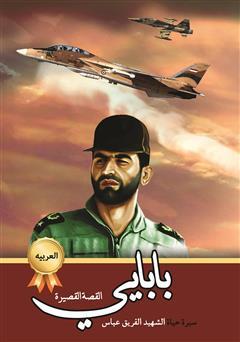 دانلود کتاب سیرة حیاة الشهید الفریق عباس بابایی (زندگینامه خلبان شهید عباس بابایی)