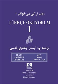 دانلود کتاب زبان ترکی میخوانم 1