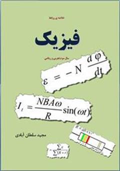 دانلود کتاب خلاصه روابط فیزیک سال سوم تجربی و ریاضی
