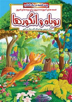 دانلود کتاب روباه و انگورها و داستانهای دیگر
