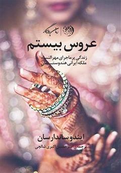 دانلود کتاب عروس بیستم(زندگی پرماجرای مهرالنساء ملکه ایرانی هندوستان)
