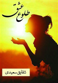 دانلود کتاب طلوع عشق