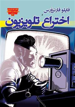 دانلود کتاب فایلو فارنزورس و اختراع تلویزیون