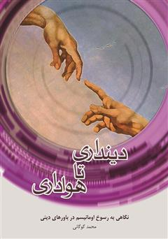دانلود کتاب دینداری تا هواداری: نگاهی به رسوخ اومانیسم در باورهای دینی