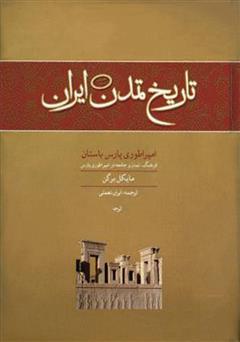 دانلود کتاب تاریخ تمدن ایران: امپراطوری پارس باستان - جلد سوم