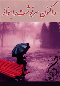 رمان و اکنون سرنوشت را بنواز