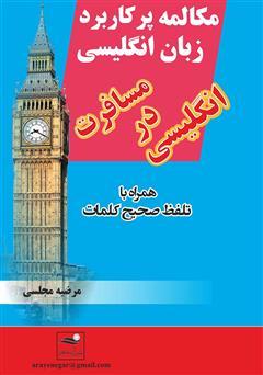 دانلود کتاب مکالمه پرکاربرد زبان انگلیسی، انگلیسی در مسافرت همراه با تلفظ صحیح کلمات