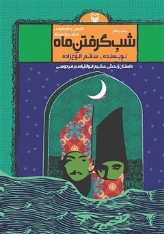 دانلود کتاب شب گرفتن ماه: داستان زندگی حکیم ابوالقاسم فردوسی