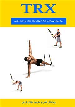 دانلود کتاب معرفی ورزش تی آر ایکس (TRX): همراه با آموزش حرکات منتخب این رشته ورزشی