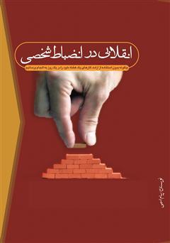دانلود کتاب انقلابی در انضباط شخصی
