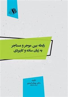دانلود کتاب رابطه بین موجر و مستاجر به زبان ساده و کاربردی
