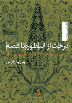 دانلود کتاب درخت از اسطوره تا قصه: بررسی بنمایههای اساطیری افسانههای هرمزگان