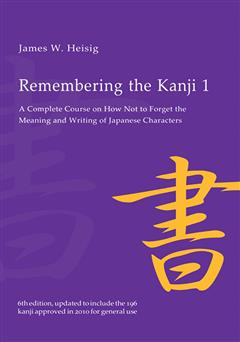 دانلود کتاب Remembering the Kanji 1 (یادگیری کانجی در زبان ژاپنی 1)