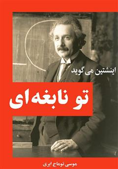 دانلود کتاب اینشتین میگوید: تو نابغهای