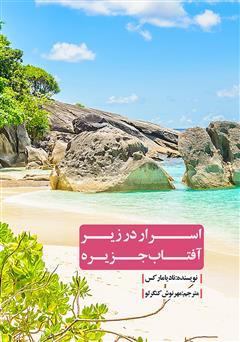 دانلود کتاب اسرار در زیر آفتاب جزیره