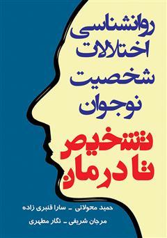 دانلود کتاب روانشناسی اختلالات شخصیت نوجوان: تشخیص تا درمان