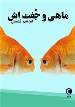 دانلود کتاب صوتی ماهی و جفتش
