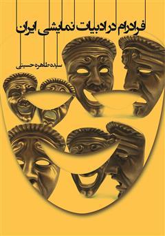 دانلود کتاب فرادرام در ادبیات نمایشی ایران
