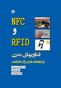 دانلود کتاب NFC و RFID فناوریهای نوین در کتابخانهها و مراکز اطلاع رسانی