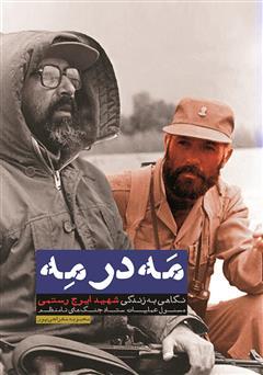 دانلود کتاب مه در مه: حماسه شهید ایرج رستمی
