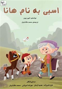 دانلود کتاب صوتی اسبی به نام هانا