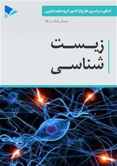 کتاب زیست شناسی