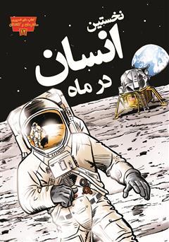 دانلود کتاب نخستین انسان در ماه