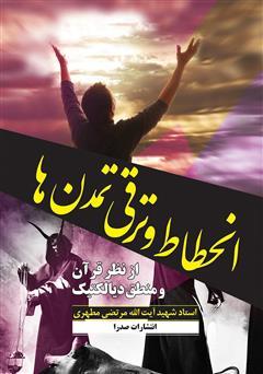 دانلود کتاب انحطاط و ترقی تمدنها از نظر قرآن و منطق دیالکتیک