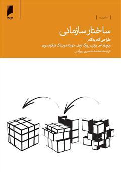 دانلود کتاب ساختار سازمانی: طراحی گام به گام