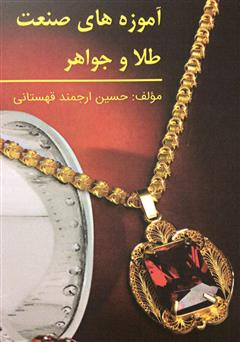 دانلود کتاب آموزههای صنعت طلا و جواهر