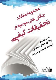دانلود کتاب مجموعه مقالات چالشهای موجود در تحقیقات کیفی