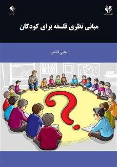 دانلود کتاب مبانی نظری فلسفه برای کودکان