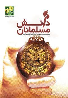 دانلود کتاب دانش مسلمانان