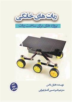 دانلود کتاب رباتهای خانگی: پروژههایی برای ساخت ربات