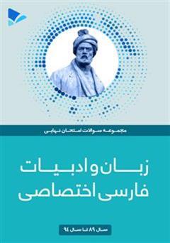دانلود کتاب زبان و ادبیات فارسی اختصاصی