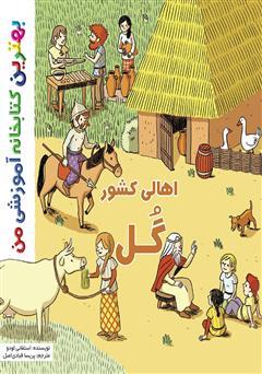 دانلود کتاب اهالی کشور گل