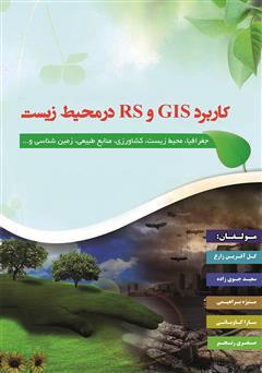 دانلود کتاب کاربرد GIS و RS در محیط زیست