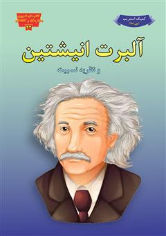 دانلود کتاب آلبرت انیشتین و نظریه نسبیت