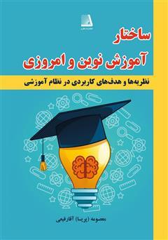 دانلود کتاب ساختار آموزش نوین و امروزی ایران