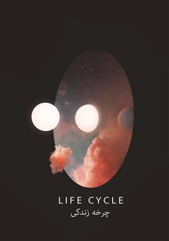 دانلود کتاب چرخه زندگی