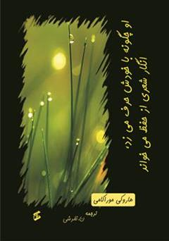 دانلود کتاب او چگونه با خودش حرف می زد، انگار شعری از حفظ می خواند