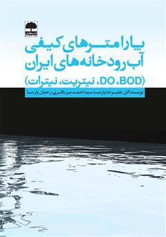 دانلود کتاب پارامترهای کیفی آب رودخانههای ایران (نیتریت، نیترات، BOD، DO)