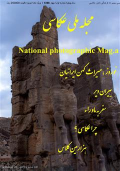 دانلود مجله ملی عکاسی - شماره یک - بهار 1398