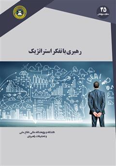 دانلود کتاب رهبری با تفکر استراتژیک